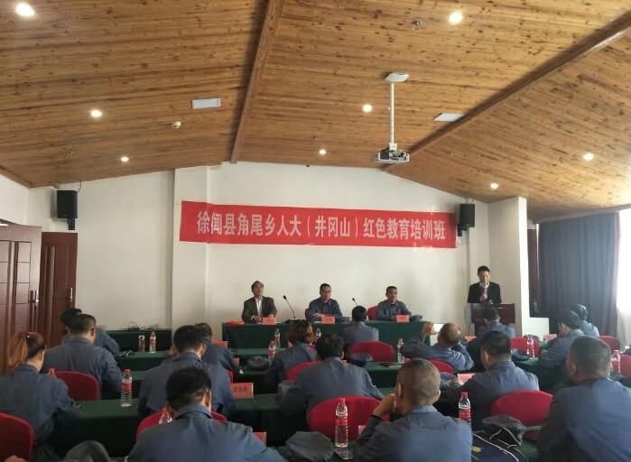 徐闻县角尾乡人大 (井冈山)红色教育培训班在我中心举办