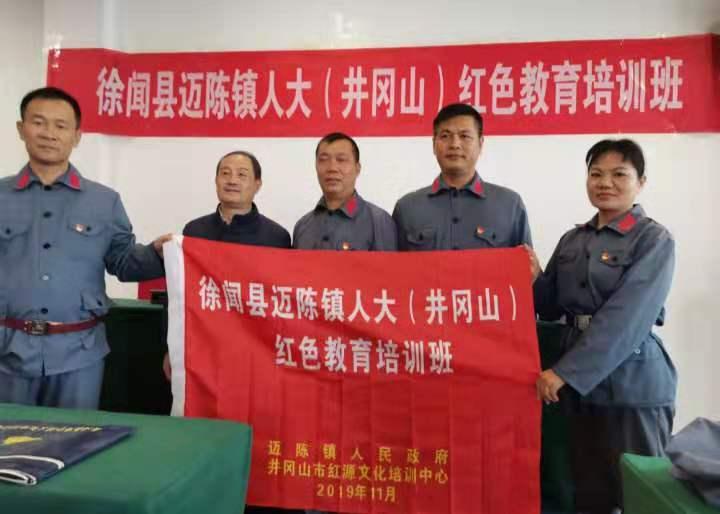 徐闻县迈陈镇人大(井冈山)红色教育培训班在我中心举办